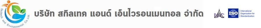 บริษัท สกิลเทค แอนด์ เอ็นไวรอนเมนทอล จำกัด Logo